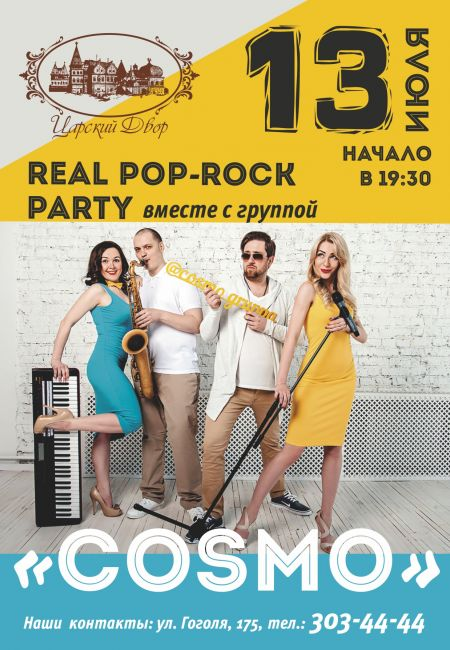 13 июля. Real Pop-Rock Party